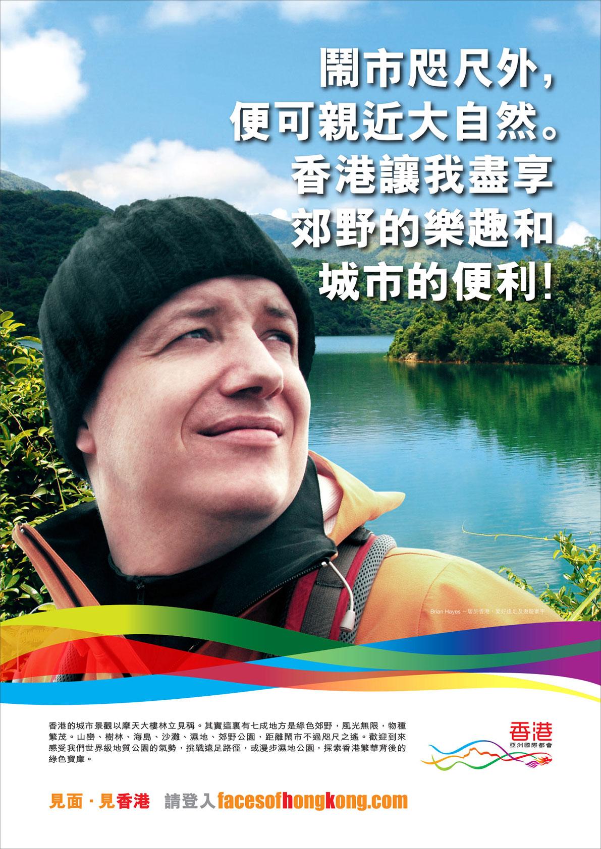 Faces of Hong Kong- Brian Hayes