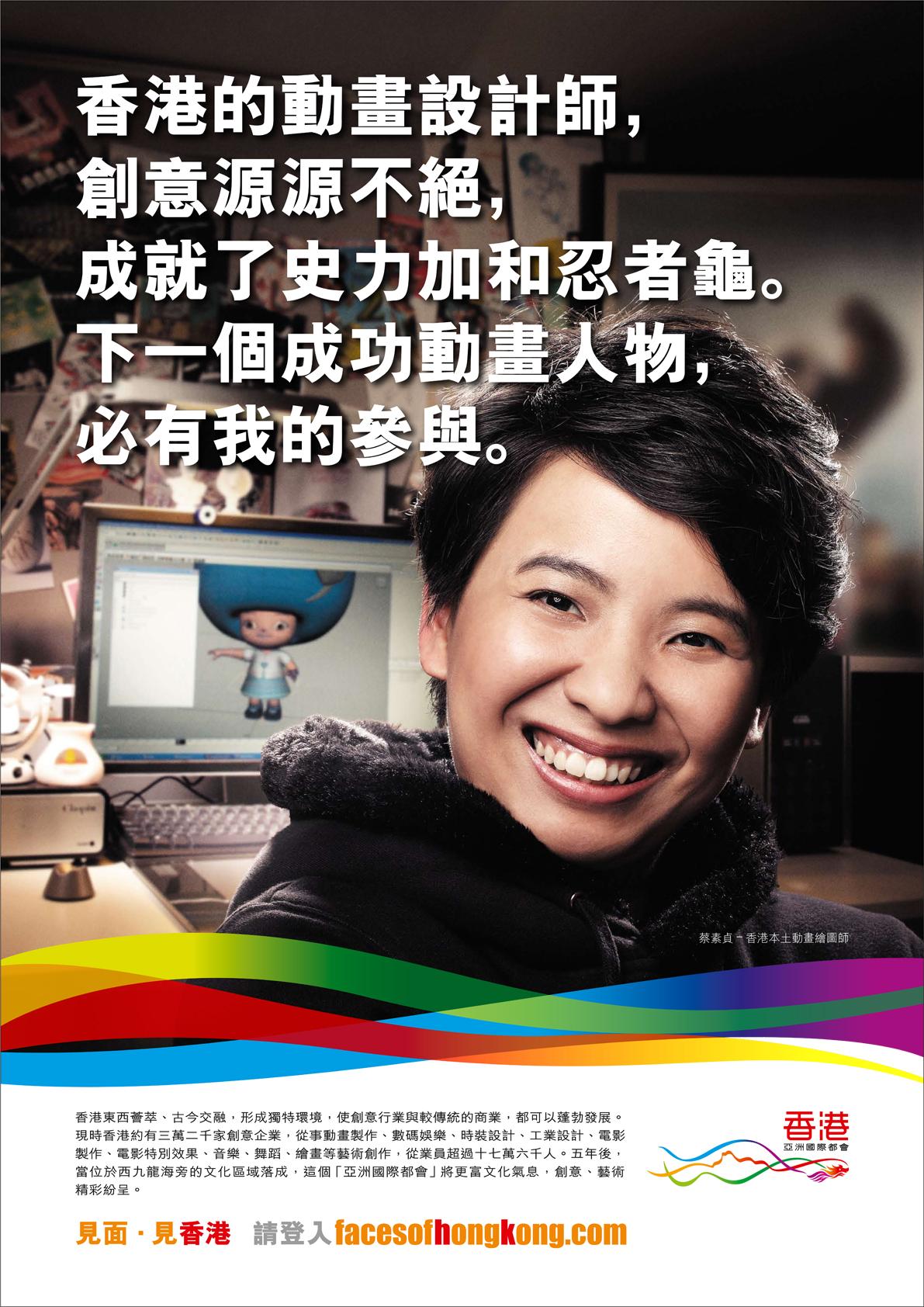 見面 • 見香港 - Agnes Choi