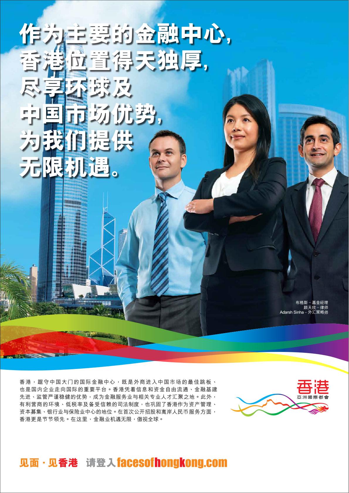 见面 • 见香港 - 布格斯, 顾天欣, Adarsh Sinha