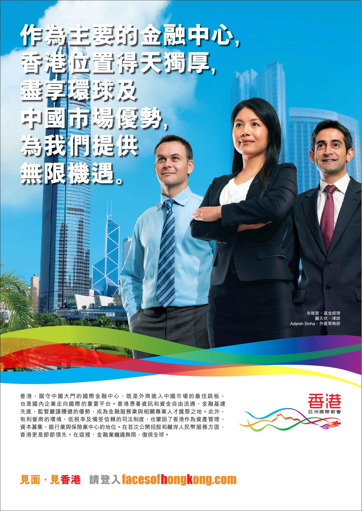 見面 • 見香港 - 布格斯, 顧天欣, Adarsh Sinha