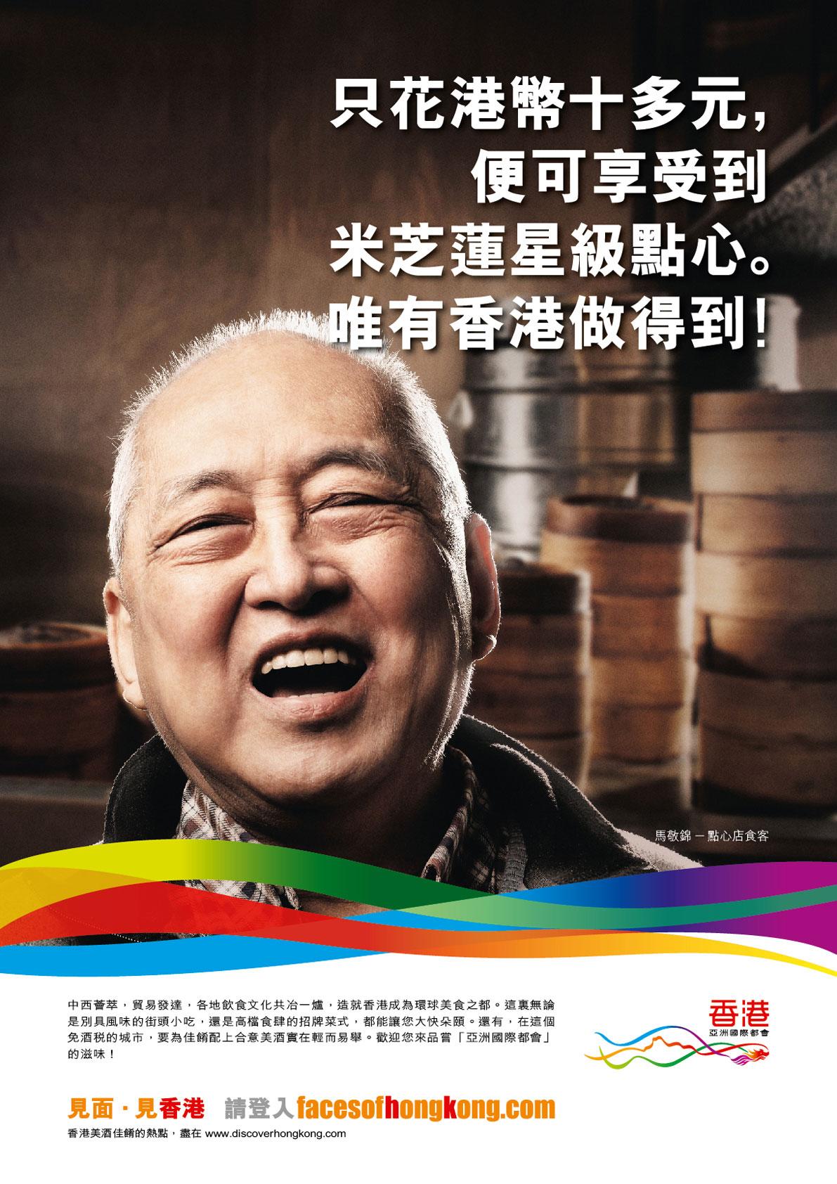 見面 • 見香港 - 馬敬錦