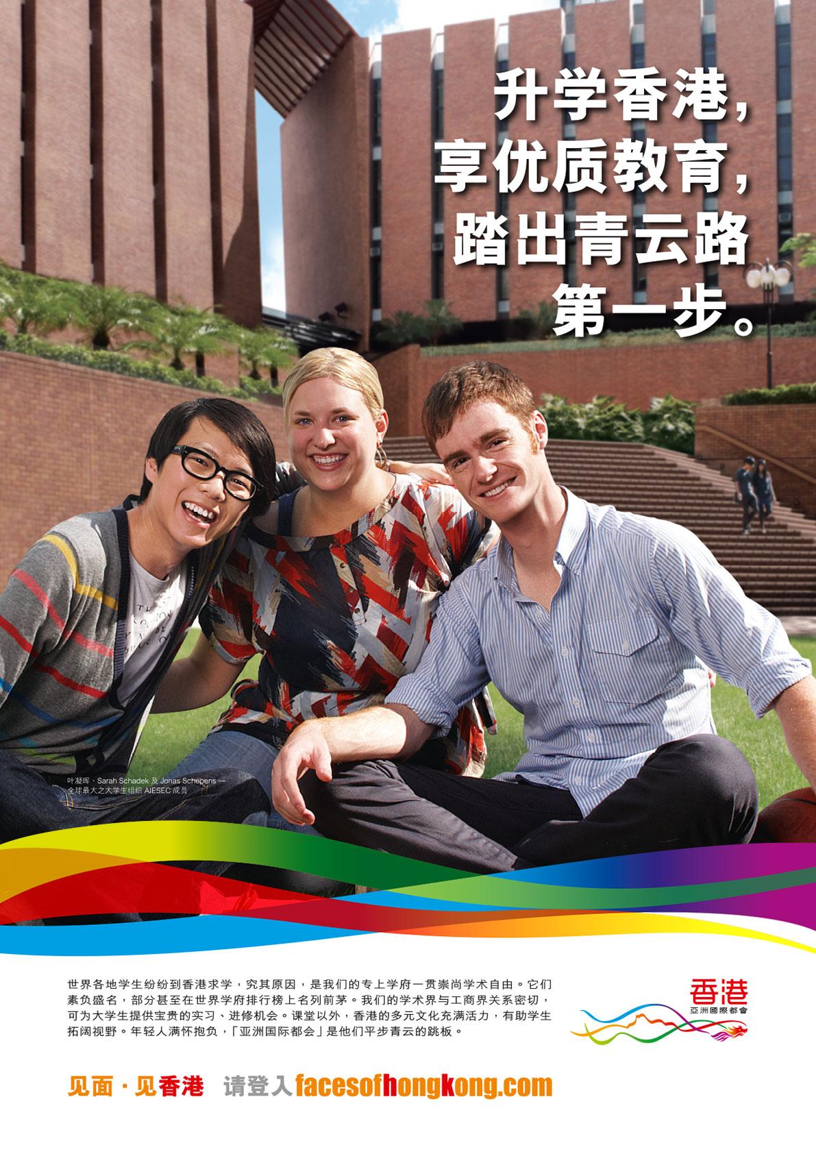 见面 • 见香港 - AIESEC成员