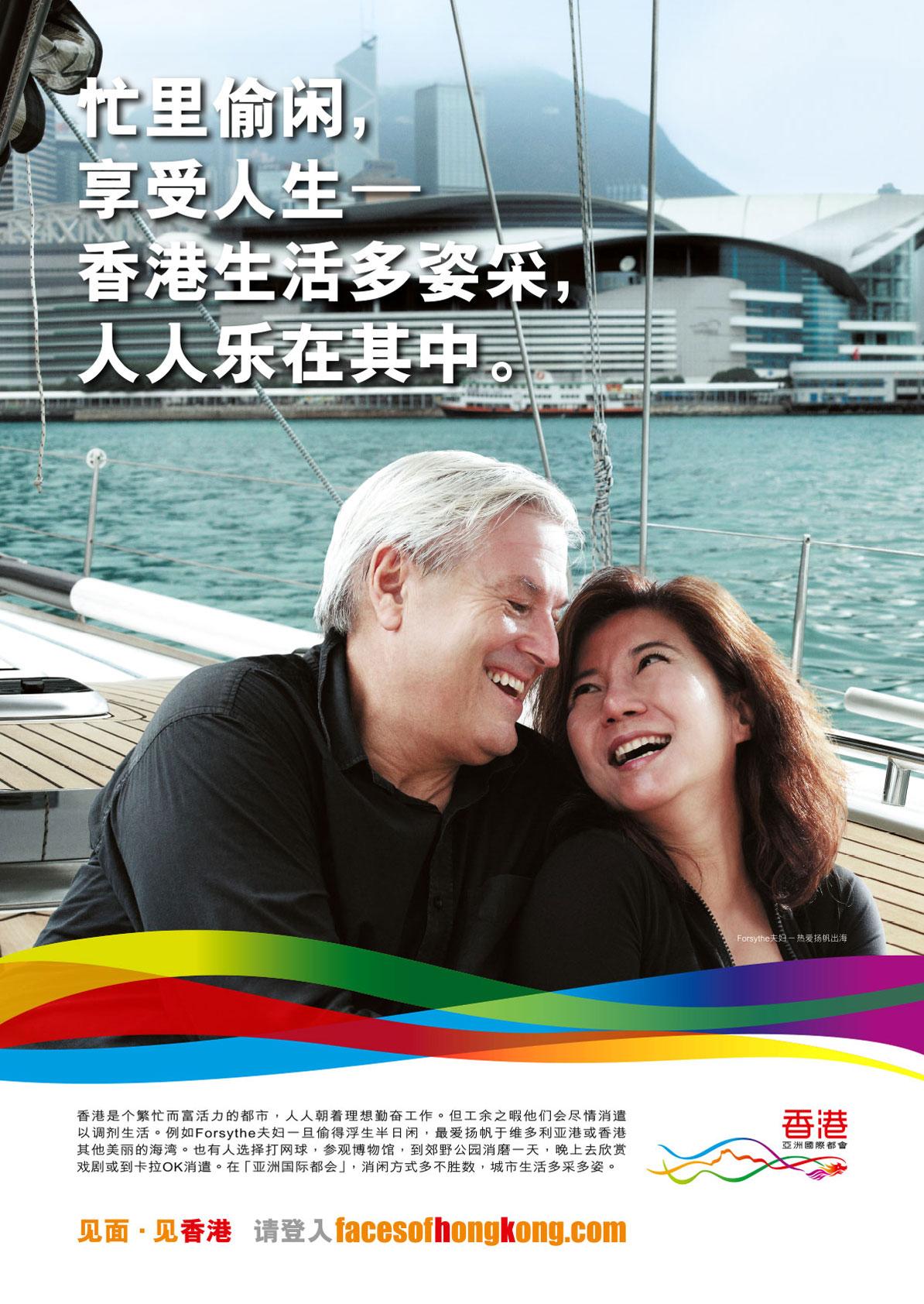见面 • 见香港 - Forsythe夫妇