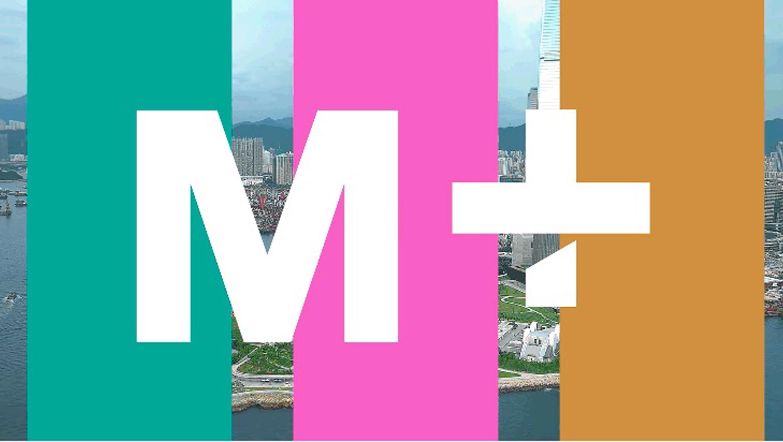 香港M+博物馆今年11月开幕